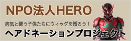 NPO法人HERO ヘアドネーションプロジェクト