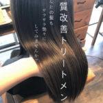 シーラ人気の資生堂髪質改善トリートメント